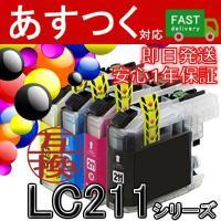 LC211/211-4PK 4色セット LC211BK LC211C LC211M LC211Y 互換 インク カートリッジ brother ブラザー