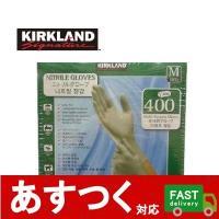 (カークランド ニトリルグローブ ゴム手袋 Mサイズ 400枚(200枚×2箱))KIRKLAND ビニール手袋 掃除 整備 ニトリル グローブ コストコ 584550