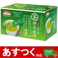 (伊右衛門 インスタント緑茶 120本)京都 福寿園 いえもん インスタント お茶 緑茶 粉末 スティック 湯 水 冷水 アイス コストコ 590895