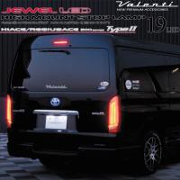 200系ハイエース/レジアスエース専用 VALENTI ジュエル LED ハイマウントストップランプ Type2 HT200