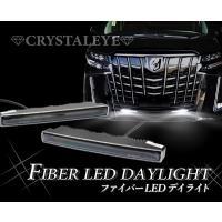 30系アルファード後期 ファイバーLEDデイランプ 高輝度 LEDデイライト 薄型タイプ ハーネスセット