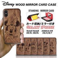 ディズニー iPhoneケース ウッド iPhoneXSMAX iPhoneXR iPhone8 iPhone7 iPhoneXS カード収納 ミラー付き Galaxy 送料無料 公式 グッズ 人気 携帯ケース