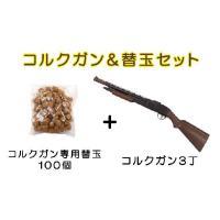 コルクガン3丁・コルクガン用替玉100個セット