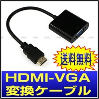 HDMI to VGA 変換 アダプタ  HDMI to VGA 変換ケーブル 1080Pサポート ...
