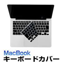【macbook キーボードカバー】防滴 macbook air 11 13キーボード防塵カバー m...