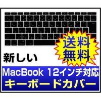 macbook 12インチ キーボードカバー 新しいmacbook 12インチ キーボードカバー M...