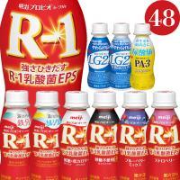 明治 R-1 ドリンク シリーズ  8種類 から 選べる 2ケース 乳酸菌 112ml×48本 本州 送料無料