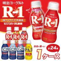 明治 R-1 ヨーグルト ドリンク シリーズ 8種類から選べる 乳酸菌 112ml×24本 1ケース 本州 送料無料 冷蔵便