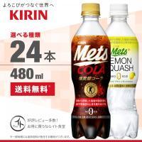 2種類 より 選べる メッツコーラ / レモンスカッシュ 24本 ペットボトル PET  特定保健用...