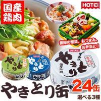 【送料無料】ホテイフーズ焼き鳥缶 24個セット(選べる3種)国産鶏肉を炭火で焼き上げました。お酒のお...