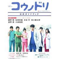 2015年に放送され大好評だったドラマ『コウノドリ』。  今作で再集結した綾野 剛、松岡茉優、吉田 ...