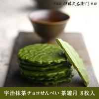 京都 お土産 お菓子 抹茶スイーツ 宇治抹茶チョコせんべい 煎餅 茶遊月 8枚 伊藤久右衛門