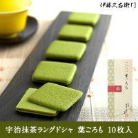 ●日本とフランス、伝統の出会い フランスに古くから伝わるお菓子「ラングドシャ」を京都のお茶屋ならでは...