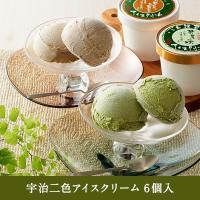 宇治抹茶をたっぷりと使用した抹茶アイスに芳ばしいほうじ茶アイスの2種類をセットにしてお届けいたします...