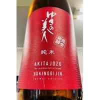 ゆきの美人 完全発酵 純米酒 1.8L
