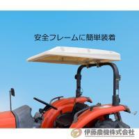 三洋 トラクター用日除け トラピープラス F-4