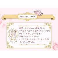 Saber セイバー ウェディングドレス Fate コスプレ衣装 Fate/Zero TYPE-Moon10年記念 ドレス ホワイト COS アルトリア・ペンドラゴン アーサー王la116n1n1w5