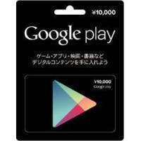 Google Play ギフトカード 10000円券 スクラッチカードですので、安心してご購入いただ...