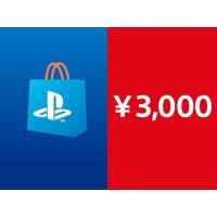 プレイステーション ストアカード PSN 3000円 コード通知専用