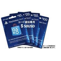 PlayStation Store Card PSN $50 北米版 コード通知専用