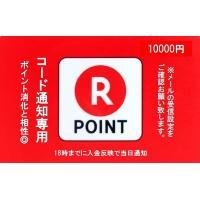楽天スーパーポイント(楽天ギフト券) 10000 P(10000円相当)です。 一部・全額Tポイント...