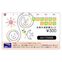 即日発送 図書券(図書カードNEXT)500円券×5 2500円分 ポイント払い可 新品