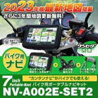 ■大きな画面で操作しやすいバイク用ナビセット! 当社オリジナルナビ「道 -Route-」シリーズをバ...