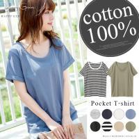 商品名:ラウンドネック胸ポケシンプルTシャツ  『毎日着たいから、着心地で選びたい!』 さらっとした...