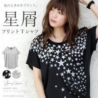 【キーワード】 tシャツ 星 プリント カットソー レディース トップス