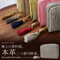 【キーワード】 財布 レディース 二つ折り財布 さいふ サイフ