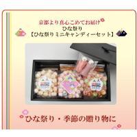 ひな祭りミニキャンディーセット|iwaiseika|04