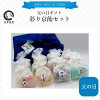 彩り京飴セット 父の日Ver【送料無料】|iwaiseika