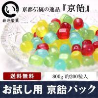 業務用 キャンディー 飴菓子 送料無料 お試し用京飴パック|iwaiseika