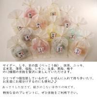 彩り京飴セット 母の日Ver【送料無料】|iwaiseika|02