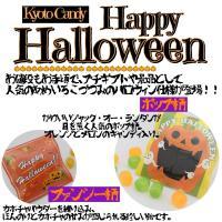 ハロウィン あめいろこづつみ〜ハロウィンVer.〜|iwaiseika|02