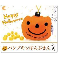 ハロウィン お菓子 配る キャンディ 大量 業務用 個別包装 パンプキンぱんぷきん 2ケース 40袋入り|iwaiseika