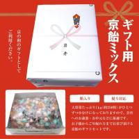 【送料無料ギフト】京飴ミックス|iwaiseika|02