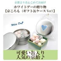 ホワイトデー、お返しに最適・和風キャンディープチギフト。ミルク飴と3種類ミックス(チョコ・みるく・苺...