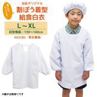 【給食白衣 給食着 割烹着 給食袋 給食帽子 調理白衣 子供用白衣】