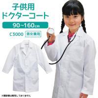 【子供用ドクターコート キッズドクターコート キッズ医療白衣 子供用ユニフォーム】