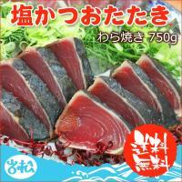 太平洋のカツオを一本釣り!昔ながらの製法のわら焼き、塩カツオのたたきにしました。 味付け済なのでその...
