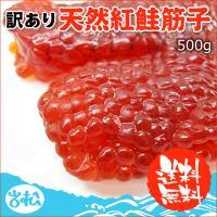 訳あり 天然 紅鮭 塩 筋子 500g 鮭 送料無料 早割