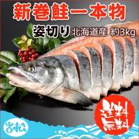 ◆ 商品規格 ◆ 内容量:1尾約3kg 賞味期限:30日 保存方法:-18℃以下で保存(要冷凍) 原...
