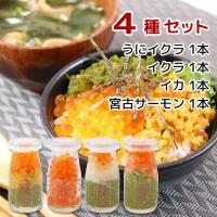 【送料無料】岩手宮古名物 瓶ドン 4種セット(うにイクラ、イクラ、イカ、宮古トラウトサーモン) 川秀 海鮮丼の具 お取り寄せ