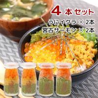 【送料無料】岩手宮古名物 瓶ドン 2種・各2本セット(うにイクラ、宮古トラウトサーモン) 川秀 海鮮丼の具 お取り寄せ