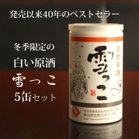 酔仙酒造 活性原酒  雪っこ 5缶セット