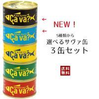 国産サバのオリーブオイル漬 サヴァ缶、サヴァ缶レモンバジル味、サヴァ缶パプリカチリ味 3種類の中から...