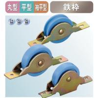 (メール便 可) ヨコヅナ LP戸車プラス 鉄枠 平型 LPM-0302 30mm
