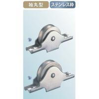 ヨコヅナ ステンレス戸車 袖丸型 SAS-0364 36mm (12個入)