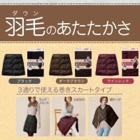 中材のふわふわのダウンが軽くてあったかい洗えるダウン♪3通りで使える巻きスカートタイプ☆ポーチ付きで...